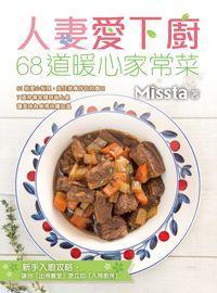 人妻愛下廚:68道暖心家常菜
