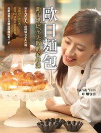 歐日麵包:新手烘焙不失敗的必修課