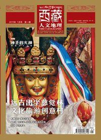 西藏人文地理 [總第64期]:遠古出塵慈覺林 文化旅游創意村