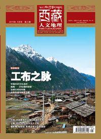 西藏人文地理 [總第66期]:工布之脈