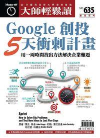 大師輕鬆讀 2016/04/13 [第635期] [有聲書]:Google 創投5天衝刺計畫