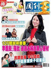 周刊王 2016/04/13 [第105期]:李進良等名醫痛批 徐薇夫婦賣黑心醫材