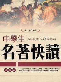中學生名著快讀, 外國卷
