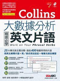 Collins大數據分析精選必學英文片語 [有聲書]