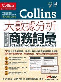 Collins大數據分析 [有聲書]:職場最常用商務詞彙
