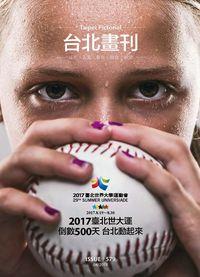 臺北畫刊 [第579期]:2017臺北世大運 倒數500天 台北動起來