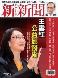 新新聞 2016/04/14 [第1519期]:王雪紅公益挪錢術