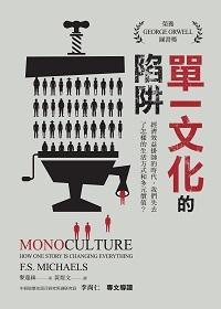 單一文化的陷阱:經濟效益掛帥的時代, 我們失去了怎樣的生活方式和多元價值?