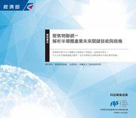 聚焦物聯網:解析半導體產業未來關鍵技術與商機