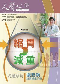人醫心傳:慈濟醫療人文月刊 [第147期]:縮胃減重