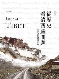 從歷史看清西藏問題:揭開達賴的真實面貌