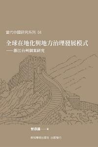 全球在地化與地方治理發展模式:浙江台州個案研究
