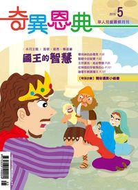 奇異恩典 [2016年05月號]:華人兒童靈修月刊:國王的智慧