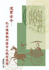 道貫古今:孔子禮樂觀所蘊含之教育思想