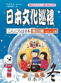 日本文化巡禮 [有聲書]. 第四集, 冬