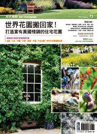 世界花園搬回家!:打造富有異國情調的住宅花園