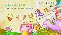 快樂讀古詩.學漢字 [有聲書]:12生肖詩逗趣