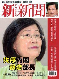 新新聞 2016/04/21 [第1520期]:失序內閣 暴走部長