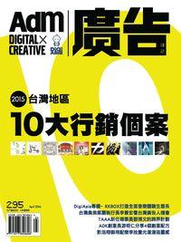 廣告雜誌 [第295期]:2015台灣地區 10大行銷個案
