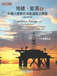 地緣.能源及中國大陸聯外油氣通路之開發(南亞與中東)