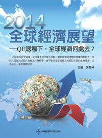 2014年全球經濟展望:QE退場下,全球經濟何處去?