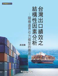 台灣出口績效之結構性因素分析:隨機邊界引力模型的應用