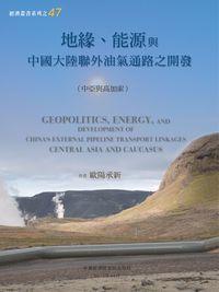 地緣.能源與中國大陸聯外油氣通路之開發(中亞與高加索)