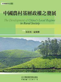中國農村基層政權之發展