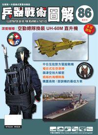 兵器戰術圖解 [第86期]:空勤總隊換裝 UH-60M 直升機