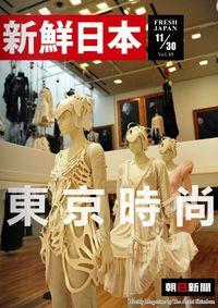 新鮮日本 [中日文版] 2011/11/30 [第49期] [有聲書]:東京時尚