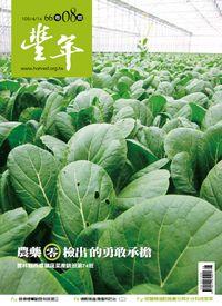 豐年 105/04/16 [第66卷08期]:農藥零檢出的勇敢承擔