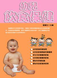幼兒飲食保健