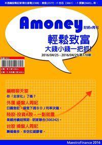 Amoney財經e周刊 2016/04/25 [第178期]:輕鬆致富 大錢小錢一把抓