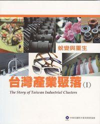 台灣產業聚落. (I):蛻變與重生