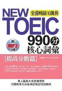 NEW TOEIC 990分核心詞彙 [有聲書]. [提高分數篇]