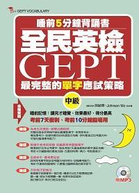 全民英檢GEPT最完整的單字應試策略 [有聲書]:睡前5分鐘背誦書. 中級