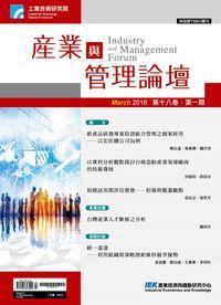 產業與管理論壇 [第18卷第1期]