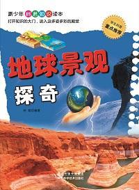 地球景觀探奇