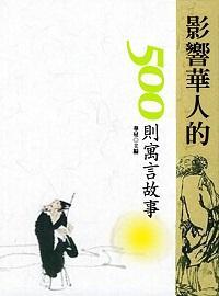 影響華人的500則寓言故事