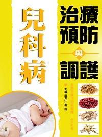 兒科病治療預防與調護