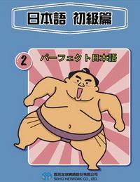 日本語 [有聲書], 初級篇