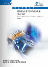 網路新創應用案例與商業模式分析