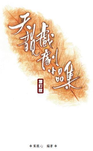天韻戲劇小品集