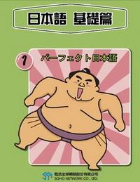 日本語 [有聲書], 基礎篇