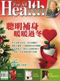 大家健康雜誌 [第300期]:聰明補身 暖暖過冬