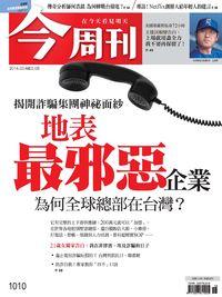 今周刊 2016/05/02 [第1010期]:地表最邪惡企業 為何全球總部在台灣?