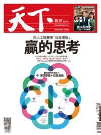 天下雜誌 2016/04/27 [第596期]:贏的思考