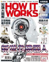 How it works知識大圖解 [2016年5月號] [ISSUE 20]:新世代機器人