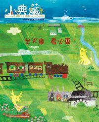 小典藏ArtcoKids [第141期]:坐火車 看火車 火車大發現