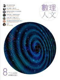 數理人文 [第8期]:重力波終於現身